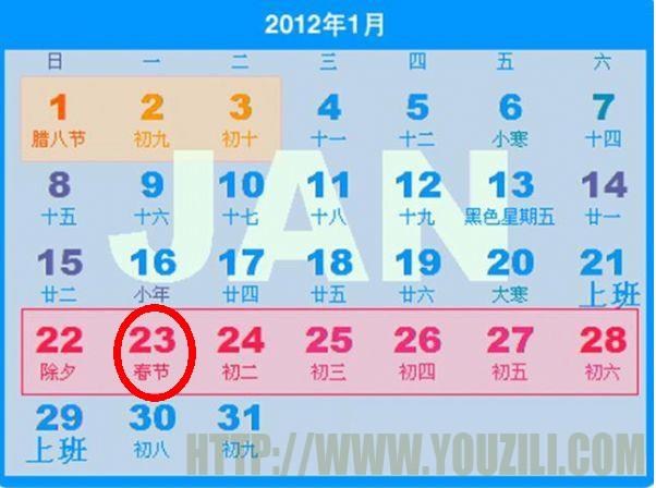 2012年春节是哪天_2012年春节是哪一天?今年春节是几月几日?今年春节是星期几 ...