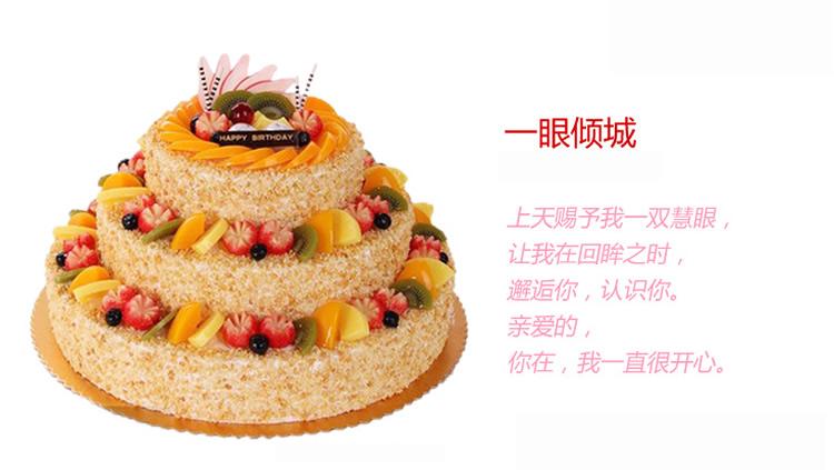 步步高手机墙纸_好利来水果蛋糕订购