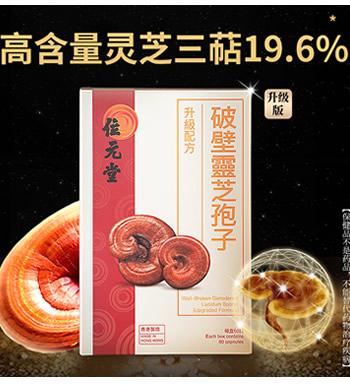 香港位元堂 破壁灵芝孢子(3瓶礼盒装)