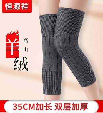 加长加厚 羊毛羊绒护膝